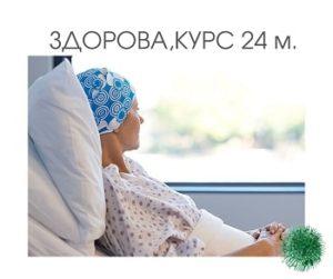 Больная после химиотерапии